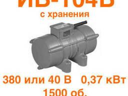 Вибратор площадочный ИВ–104Б с хранения (380 вольт)