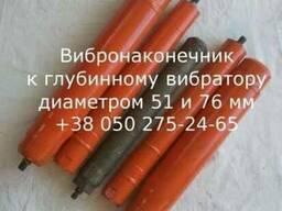 Вибронаконечник глубинного вибратора ЯЗКМ 76 мм