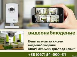 Видеонаблюдение офис установка в Харькове.