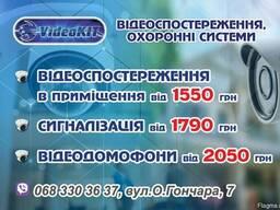 Видеонаблюдение, сигнализация, домофоны Белая Церковь