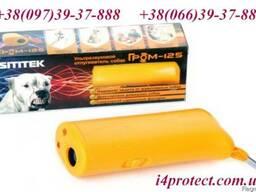 Відлякувач собак мінімальна ціна: 590 грн - Грім-125 захист