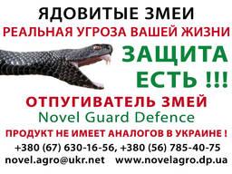 Відлякувач змій та зайців ТМ«Novel Guard Defence» .