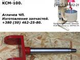 Вихідний вал, вінчикотримач для кремозбивалки КСМ-100 - фото 2