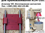 Вихідний вал, вінчикотримач для кремозбивалки КСМ-100 - фото 8