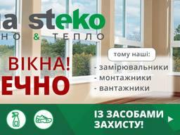 Вікна від заводу Steko