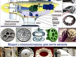 Виливки для вітряків вітроенергетики, лиття металу для машин