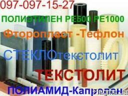 Винипласт, поливинилхлорид