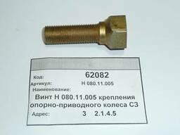 Винт Н 080.11.005 крепления опорно-приводного колеса СЗ