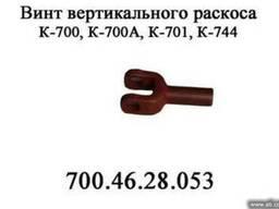 Винт вертикального раскоса 700. 46. 28. 053