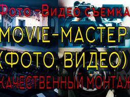 ФОТО-ВИДЕО / СЬЕМКА / МОНТАЖ