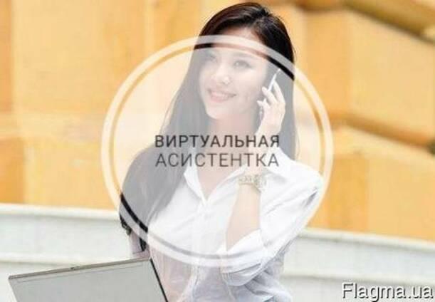 Віртуальна асистентка/помічник/аутсорсинг бізнесу