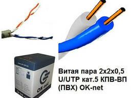 Витая пара 2х2х0, 5 кабель U/UTP кат. 5 100МГц 2 пары ПВХ, OK-