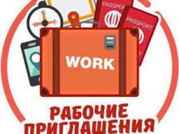 Виза в Чехию/Польшу. Страховка туристическая, рабочая