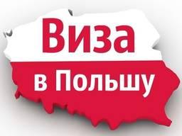 Быстрое, качественное и надёжное открытие Польской ВИЗЫ