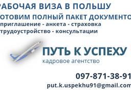 Виза в Польшу, Помощь в оформлении рабочей визы в Польшу