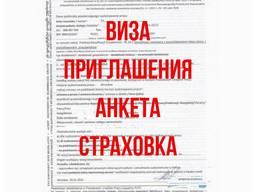 ВіЗА в Польшу! Виготовляємо пакет документів! Дешево і швидко! Звертайтесь.