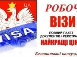 Візи Польські Недорого!