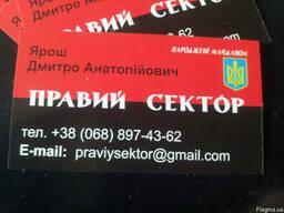 Визитка Яроша сувенир Майдан Украина візитка сувенір Україна