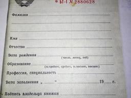 Вкладыш к трудовой книжке, На Украинском и русском языках. *
