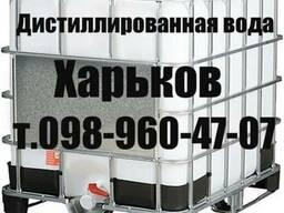 Дистиллированная вода Харьков