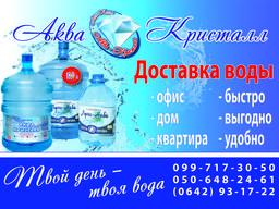 Доставка воды питьевой обработанной в Луганске.