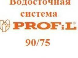 Водосточная система Profil