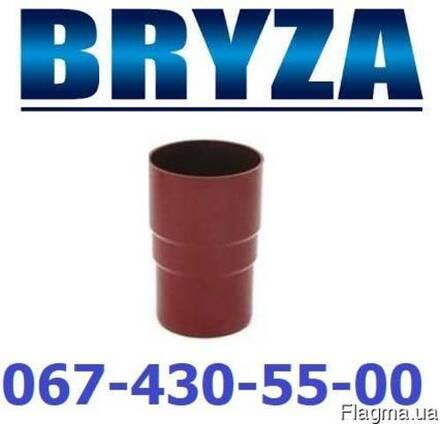 Водосток Бриза муфта трубы . Водосточные системы Bryza .