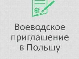 Воеводские приглашения без посредников!