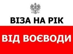 Воеводское годовое приглашение 365/365 в Польшу