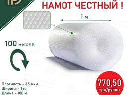 Воздушно пузырчатая пленка 100м х 1м х 45мкм упаковочная - 100 кв. м.
