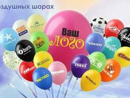 Воздушные шарики с логотипом