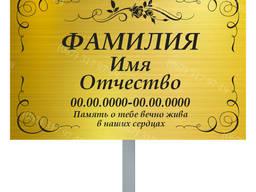 Временная табличка на могилу на палочке (Изготовим за 1 час) - фото 2