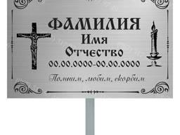 Временная табличка на могилу на палочке (Изготовим за 1 час) - фото 3