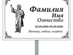 Временная табличка на могилу на палочке (Изготовим за 1 час) - фото 4