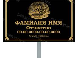 Временная табличка на могилу на палочке (Изготовим за 1 час) - фото 5