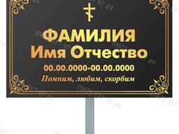Временная Табличка-памятник с ножкой в день захоронения - фото 3