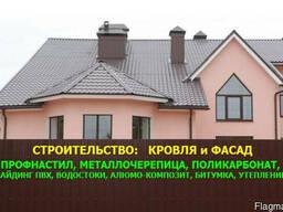 Все кровельные материалы и работы. Крым