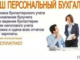 Все виды бухгалтерских услуг, бухгалтерское обслуживание орг