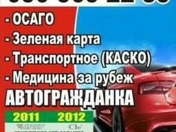 Все виды страхования Донецк. Автострахование Донецк.