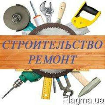 Все виды строительных и ремонтных работ