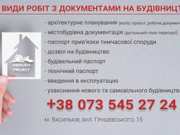 Проєкт / Будівельний Паспорт / Паспорт Прив'язки / БТІ