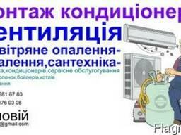 Встановлення кондиціонерів у Львові/установка кондиционеров