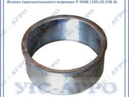 Втулка горизонтального шарнира 125.30.138 А, Т-150К ХТЗ