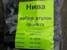 Втулка грохота (комплект) комбайн ск-5 Нива
