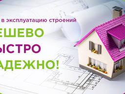 Ввод в эксплуатацию недвижимости, ввести в эксплуатацию дом