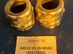 Ввод VG 29-MS68 1569120000, 2шт
