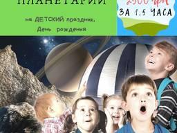 Выезд мобильного планетария на детский праздник