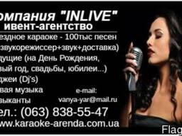 Выездное караоке в аренду, DJ, ведущие, тамада, музыка. Киев