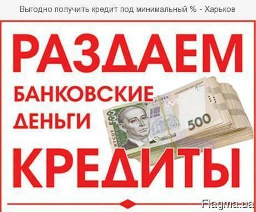 Взять кредит наличными в банке в харькове как получить бесплатные кредиты в дураке
