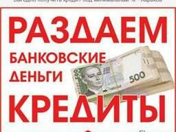 Выгодно получить кредит под минимальный % - Харьков
